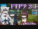 桐丹討峠伝 番外編 FTPテスト