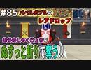 【大盗賊】バベルボブルから「おうのしゃくじょう」を奪い取れ!!ドラゴンクエストモンスターズジョーカーを実況プレイ!