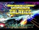 グラディウス ジェネレーション/北米版:GRADIUS GALAXIES (1/3)