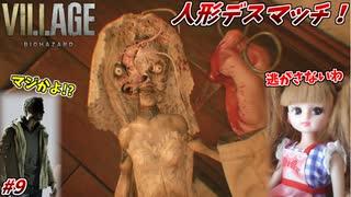【バイオ ヴィレッジ】殺戮人形VSサイコパス!禁断の人形デスマッチ! #9【バイオ8】