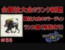 闘技大会ラージャンSランククリア ランス編 【実況】MHR#56