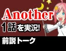 【無料】#35 Another 1話 視聴前トーク