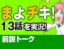 【無料】#36 まよチキ! 13話 視聴前トーク