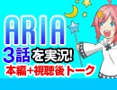 #37 ARIA The ANIMATION 3話を実況!+感想