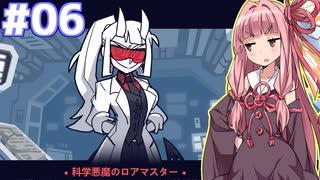 琴葉茜の悪魔ハーレム計画 #6【Helltaker Ex】