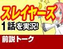 【無料】#38 スレイヤーズ 1話 視聴前トーク