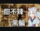 ややこしすぎる台湾の甜不辣事情をボロボロ日本語で語る【VOICEROID 東北イタコ】