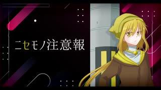 ニセモノ注意報 / 斐音ハチカ - UTAUcover