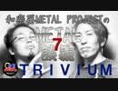 【メタル雑談#7】 Trivium/トリビアム