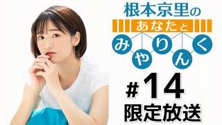 根本京里のあなたとみやりんく 限定放送(第14回)