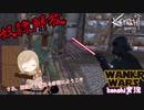 【kenshiゆっくり実況】WANKO WARS ~Episode4  A NEW HOPE~#13
