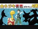 【金ネジキ】ゴミくそ害悪ポケモン6選! 【プラチナ・HG・SS】【剣盾】
