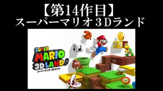 スーパーマリオ3Dランド実況 part1【ノンケのマリオゲームツアー】