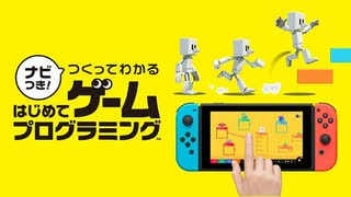 【Switch新作】はじめてゲームプログラミ