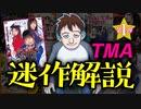 【TMA迷作実況解説 第一弾!】