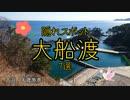 【岩手】~大船渡の隠れスポット★7選~【東北】
