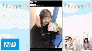 【第9回】小原莉子と会沢紗弥のセカイこーしんちう【前半】