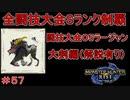 闘技大会ラージャンSランククリア 大剣編 【実況】MHR#57