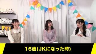 【第9回】小原莉子と会沢紗弥のセカイこーしんちう【後半】