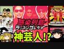 【ゆっくり実況】感染列島ラッスンゴレライ