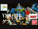 (LEGO)YMS-07B グフ