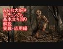 【即死】バイオ4みんな大好き巨大チェーンー男基本立ち回り解説 実戦・応用編【トラウマ?】
