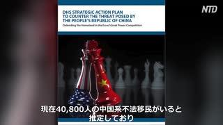 犯罪者を輸出する中国