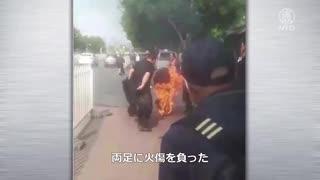 北京で陳情者が焼身自殺