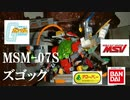 (LEGO)MSM-07S ズゴック