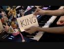 【ピアノ】「KING」を弾いてみた