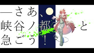 【UTAU音源配布】終焉逃避行【赤罵音kizu[