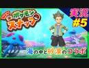 part5 語彙力無くなる癒しとパワハラ博士「 New ポケモンスナップ 」 実況プレイ Pokemon