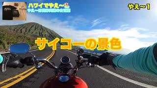 バイクツーリング南国Hawaiiでやえ〜!