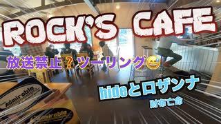 ROCK_S  cafe