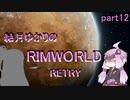 結月ゆかりのリムワールドRETRY part12