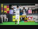 【パワプロ2020】新球場できるまでに優勝することのはペナント!⑧