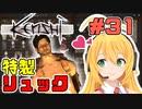 マキちゃんが普通にKenshiやる #31