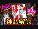 【TMA神品解説 第二弾!】伝説再び!ハヒルシリーズ実況