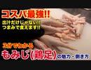 【閲覧注意】鶏足(もみじ)の魅力と捌き方[世界のホルモン料理]