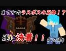 【Minecraft】最終回だけど敵の音五月蠅すぎてグダった Part12(終)【fragment実況プレイ】