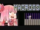 【VOICEROID実況】ずん子と茜とレトロゲーム #26【超時空要塞マクロス】