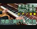 【東方ピアノ】深緑に隠された断崖/東方虹龍洞【自作アレンジ】