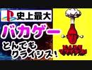 【PS1史上最大のバカゲー】 とんでもクライシス! 【ゆっくり実況】