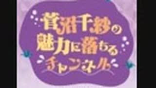 【2021/5/14放送分】菅沼千紗の魅力に落ちる生放送#24