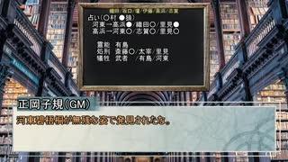 【文アル】人狼仮想卓 12人村 後編