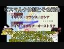 【ゆっくり解説】第一次世界大戦2/2