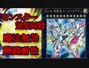 【遊戯王ADS】禁止級パワーカード「No.99 希望皇ホープドラグナー」ナンバーズの集大成!【#遊戯王】