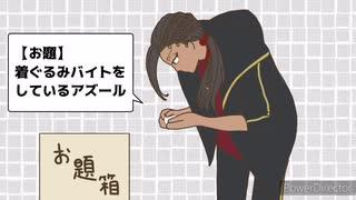 【ツイステ】アピールジェスチャーリレー