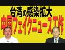 【台湾CH Vol.373】「台湾」も念頭に日米仏豪が合同訓練 / 今年度「防衛白書」は中国迎合・台湾侮辱を止めるか? / 台湾の感染拡大に乗じる中国フェイクニュース工作[R3/5/22]
