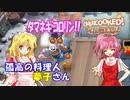 【オーバークック】孤高の料理人夢子さん 第13キッチン【王国のフルコース】
